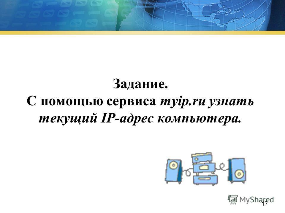Задание. Записать доменное имя компьютера, зарегистрированного в домене верхнего уровня RU, домене второго уровня schools и имеющего собственное имя www. ые имена второго уровня географического типа распределяют национальные центры 16