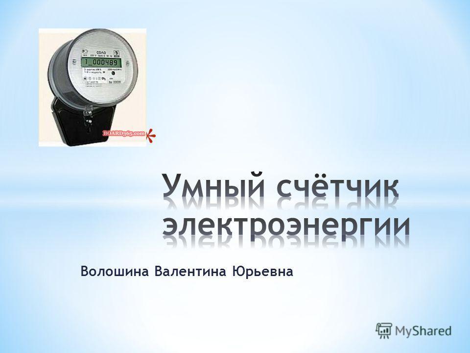 Волошина Валентина Юрьевна