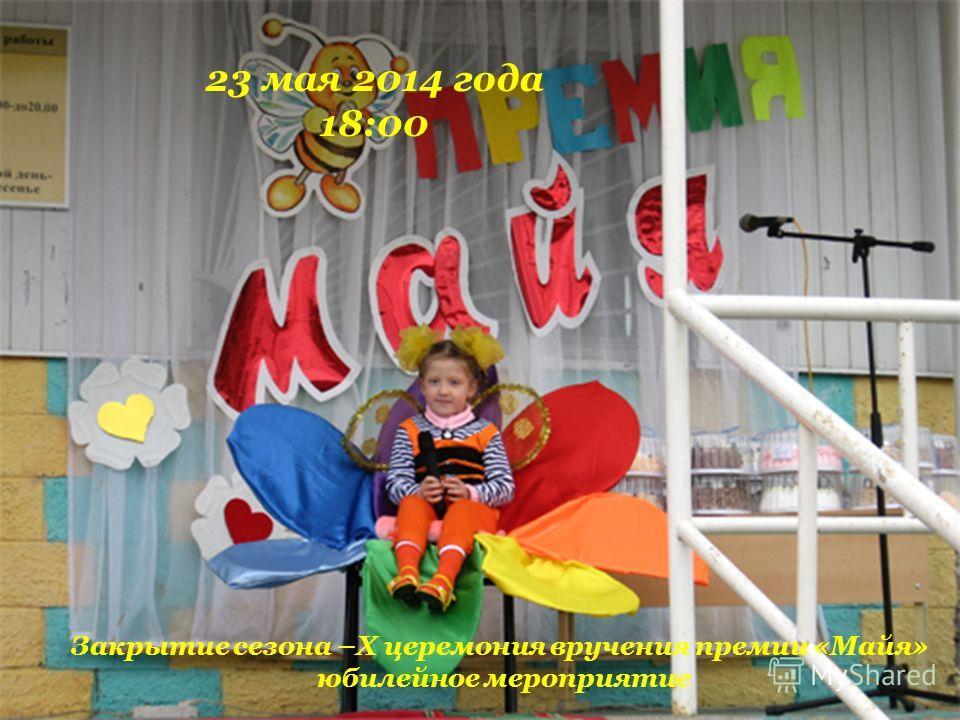 Праздничный концерт Ответственный: Администрация ШИ 7 мая 2014 года 15:00