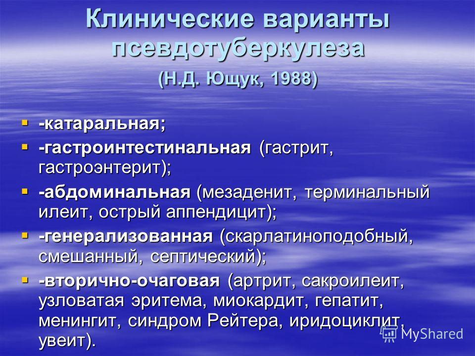 Клинические варианты псевдотуберкулеза (Н.Д. Ющук, 1988) -катаральная; -катаральная; -гастроинтестинальная (гастрит, гастроэнтерит); -гастроинтестинальная (гастрит, гастроэнтерит); -абдоминальная (мезаденит, терминальный илеит, острый аппендицит); -а