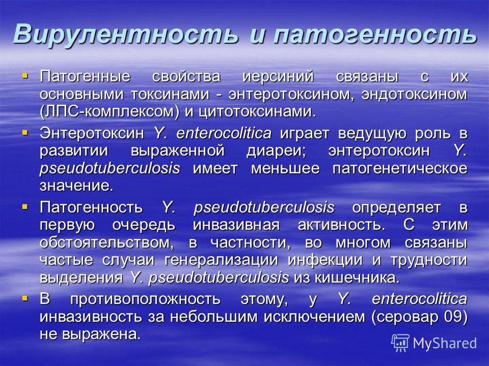 Вирулентность и патогенность Патогенные свойства иерсиний связаны с их основными токсинами - энтеротоксином, эндотоксином (ЛПС-комплексом) и цитотоксинами. Патогенные свойства иерсиний связаны с их основными токсинами - энтеротоксином, эндотоксином (