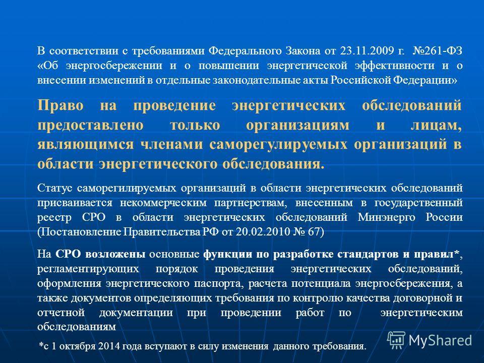 В соответствии с требованиями Федерального Закона от 23.11.2009 г. 261-ФЗ «Об энергосбережении и о повышении энергетической эффективности и о внесении изменений в отдельные законодательные акты Российской Федерации» Право на проведение энергетических