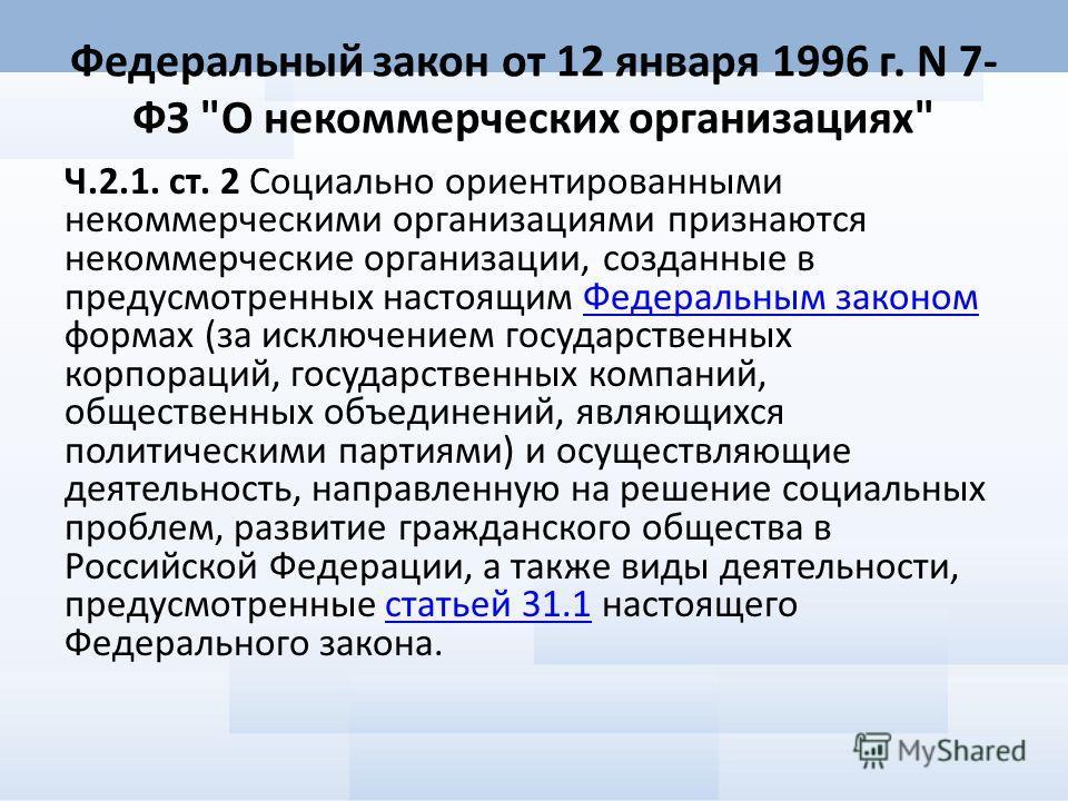 придала фз 7 от12 января 1996 года обеспечивает регламентирует