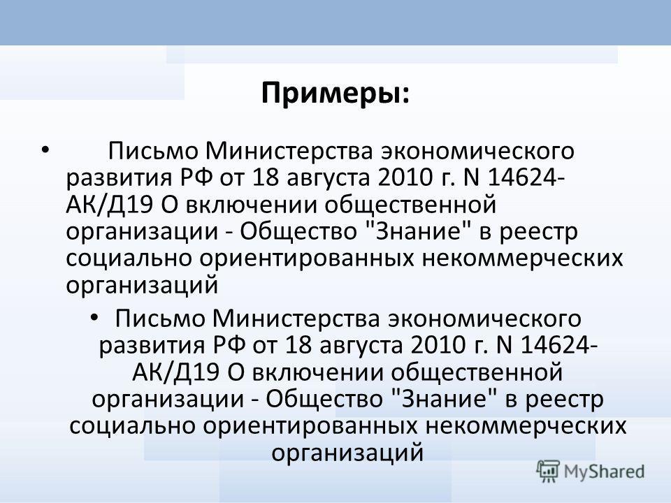 Примеры: Письмо Министерства экономического развития РФ от 18 августа 2010 г. N 14624- АК/Д19 О включении общественной организации - Общество Знание в реестр социально ориентированных некоммерческих организаций