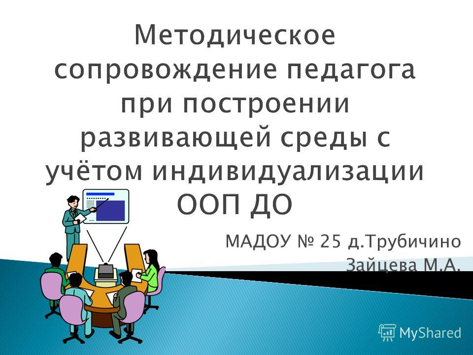МАДОУ 25 д.Трубичино Зайцева М.А.