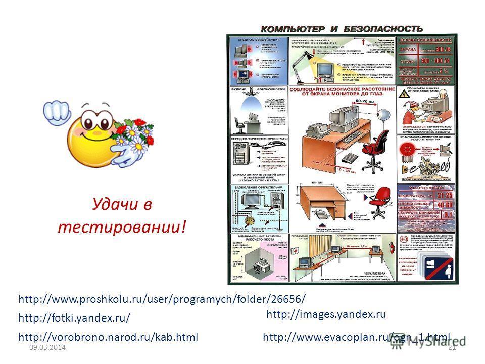 http://vorobrono.narod.ru/kab.html http://fotki.yandex.ru/ http://www.evacoplan.ru/ogn_1.html http://images.yandex.ru http://www.proshkolu.ru/user/programych/folder/26656/ Удачи в тестировании! 09.03.201421