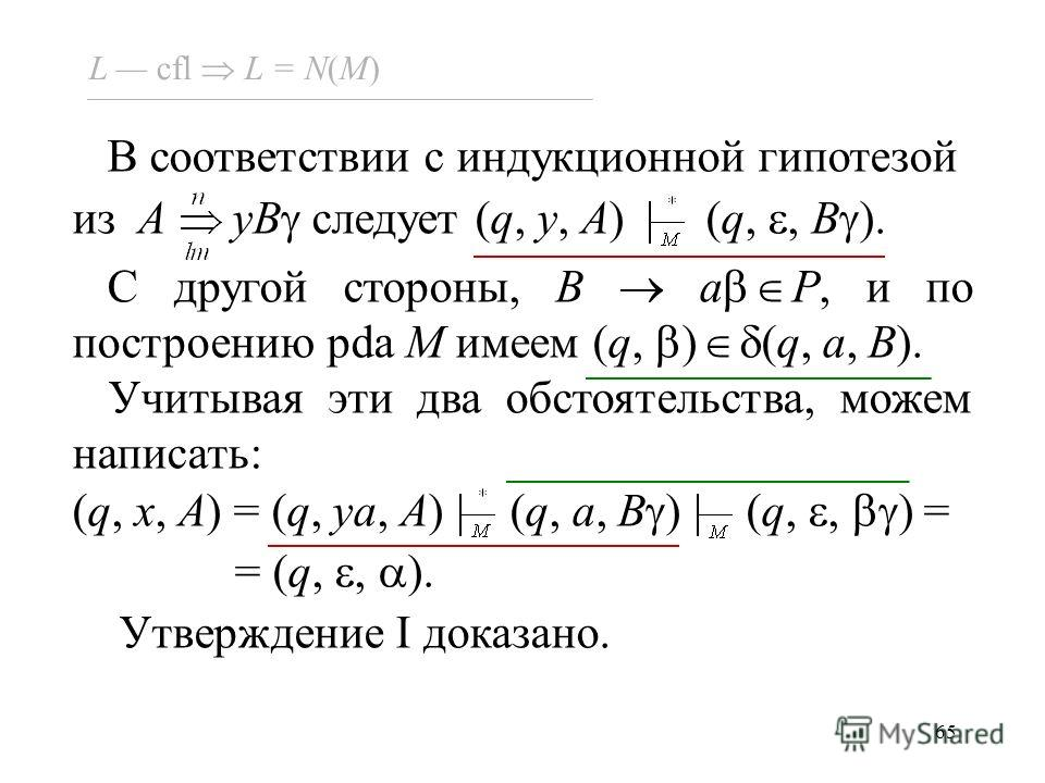 65 L cfl L = N(M) В соответствии с индукционной гипотезой из A yB следует (q, y, A) (q,, B ). С другой стороны, B a P, и по построению pda M имеем (q, ) (q, a, B). Учитывая эти два обстоятельства, можем написать: (q, x, A) = (q, ya, A) (q, a, B ) (q,