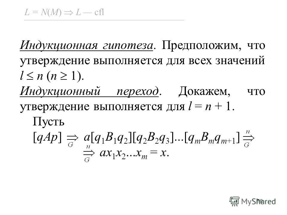 79 L = N(M) L cfl Индукционная гипотеза. Предположим, что утверждение выполняется для всех значений l n (n 1). Индукционный переход. Докажем, что утверждение выполняется для l = n + 1. Пусть [qAp] a[q 1 B 1 q 2 ][q 2 B 2 q 3 ]...[q m B m q m+1 ] ax 1