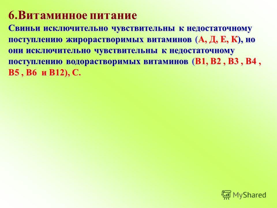 Витаминное питание 6.Витаминное питание Свиньи исключительно чувствительны к недостаточному поступлению жирорастворимых витаминов (А, Д, Е, К), но они исключительно чувствительны к недостаточному поступлению водорастворимых витаминов (В1, В2, В3, В4,