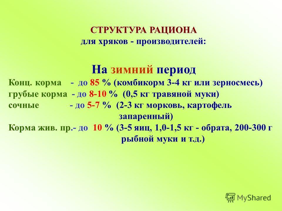 СТРУКТУРА РАЦИОНА для хряков - производителей: На зимний период Конц. корма - до 85 % (комбикорм 3-4 кг или зерносмесь) грубые корма - до 8-10 % (0,5 кг травяной муки) сочные - до 5-7 % (2-3 кг морковь, картофель запаренный) Корма жив. пр.- до 10 % (