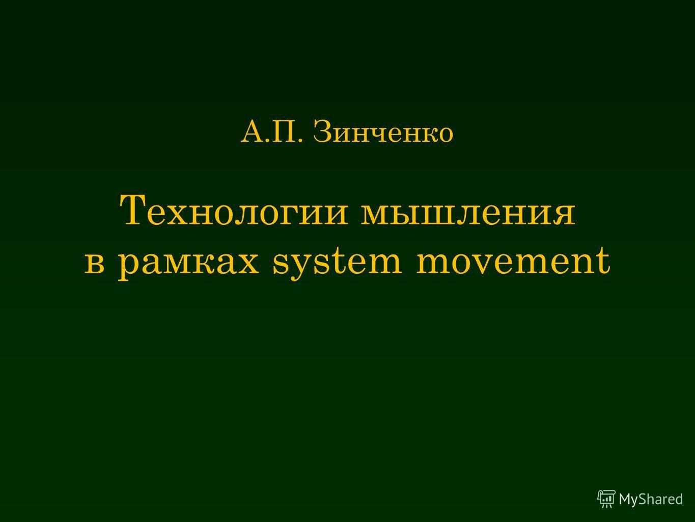 А.П. Зинченко Технологии мышления в рамках system movement