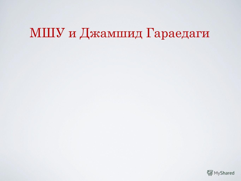 МШУ и Джамшид Гараедаги