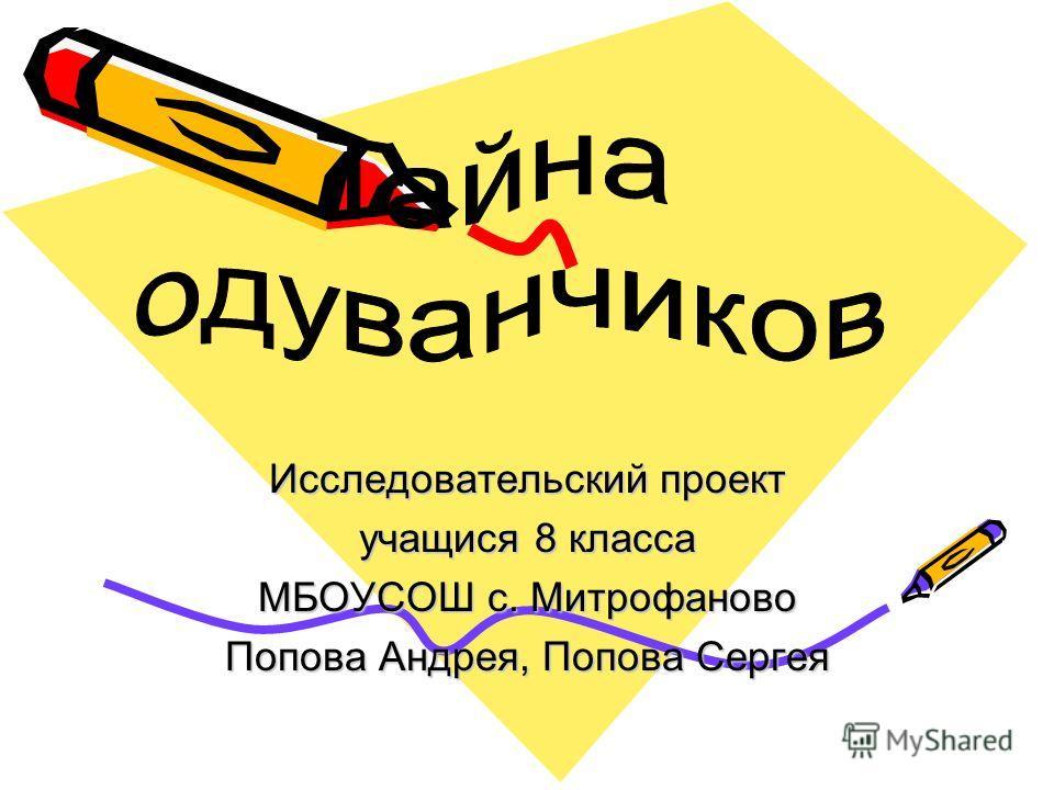 Исследовательский проект учащися 8 класса МБОУСОШ с. Митрофаново Попова Андрея, Попова Сергея