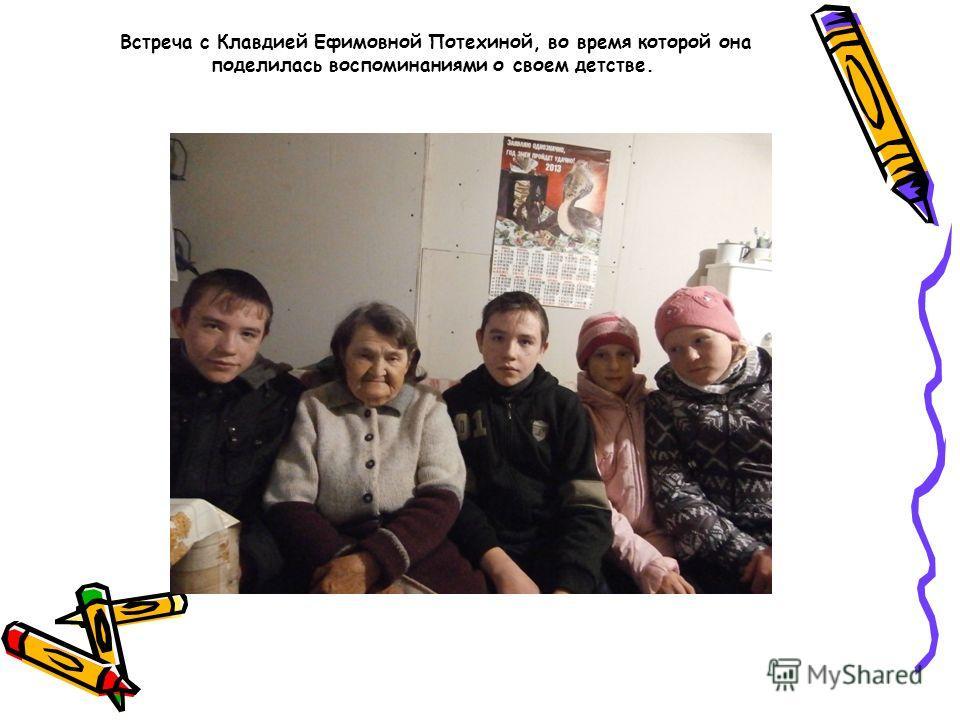Встреча с Клавдией Ефимовной Потехиной, во время которой она поделилась воспоминаниями о своем детстве.