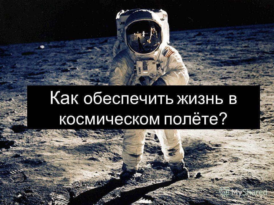 Как обеспечить жизнь в космическом полёте?