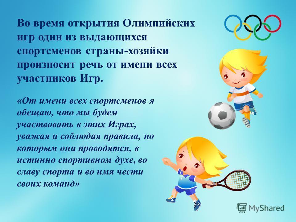 Олимпийские игры ЗимниеЛетние