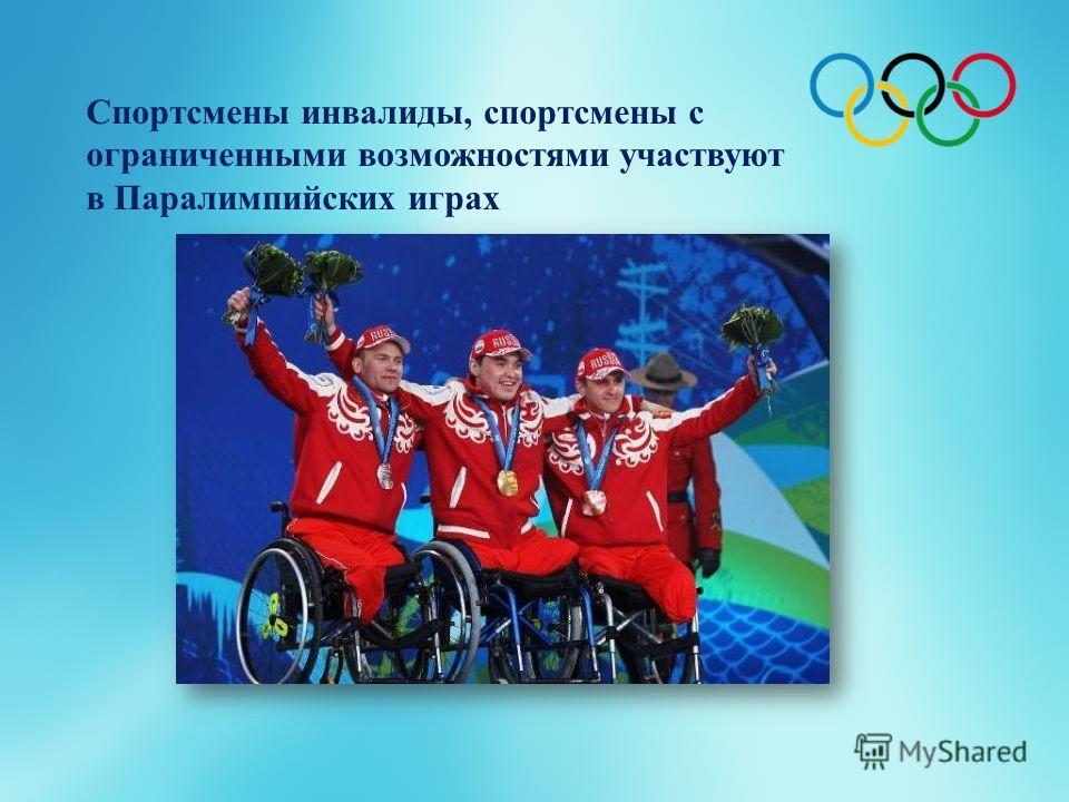 Во время открытия Олимпийских игр один из выдающихся спортсменов страны-хозяйки произносит речь от имени всех участников Игр. «От имени всех спортсменов я обещаю, что мы будем участвовать в этих Играх, уважая и соблюдая правила, по которым они провод