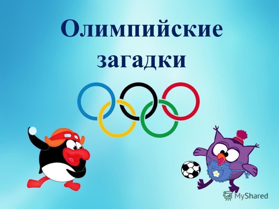 Зимние игры в Сочи в 2014 году Олимпийские игры в нашей стране Талисманами Олимпийских игр в Сочи 2014 года жители России выбрали зайца, белого медведя и Леопарда. Это трио, по мнению организаторов, символизирует олимпийские принципы - дружбу, честну