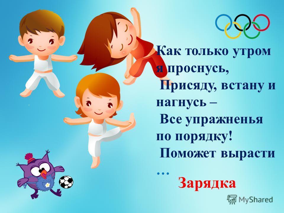 Олимпийские загадки
