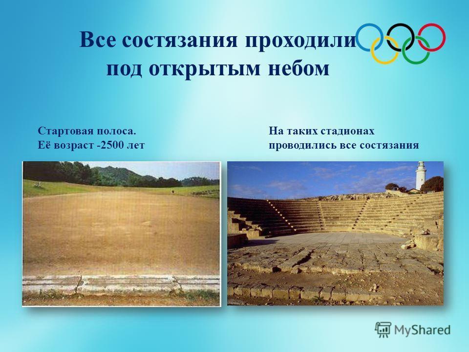 Древние греки создали множество прекрасных легенд, рассказывающих о том, как появились Олимпийские игры. Легенды утверждают, что в Олимпии около могилы Крона, отца Зевса, состоялись соревнования по бегу. И будто бы их организовал сам Зевс, который та