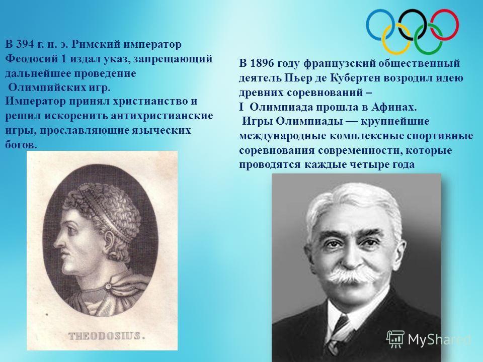 Во время Олимпийских игр объявлялось Священное перемирие. Перед состязаниями каждый атлет давал клятву соблюдать правила честной спортивной борьбы. Даже если шли войны, то их прекращали на время игр.