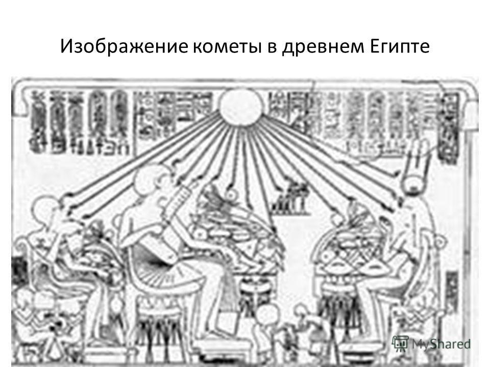 Изображение кометы в древнем Египте