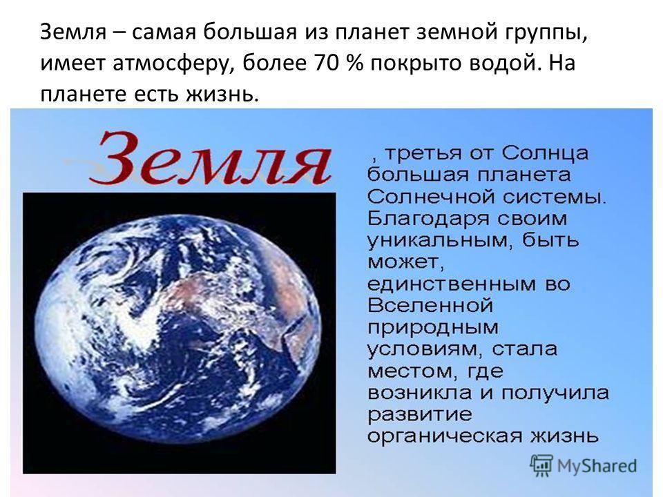 Земля – самая большая из планет земной группы, имеет атмосферу, более 70 % покрыто водой. На планете есть жизнь.
