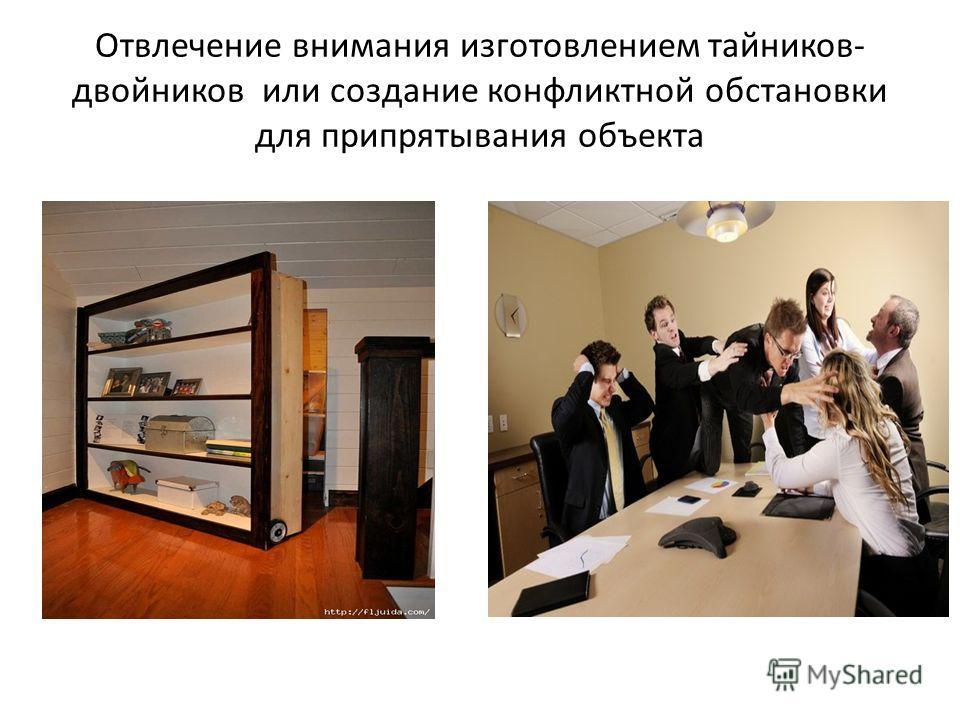 Отвлечение внимания изготовлением тайников- двойников или создание конфликтной обстановки для припрятывания объекта