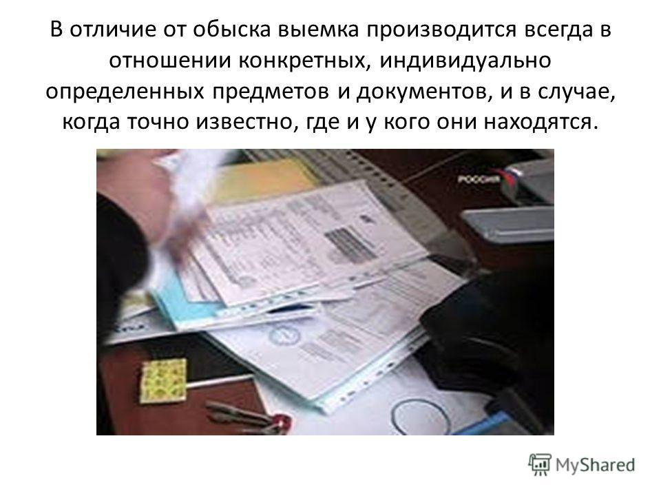 производство обыска у юридического лица