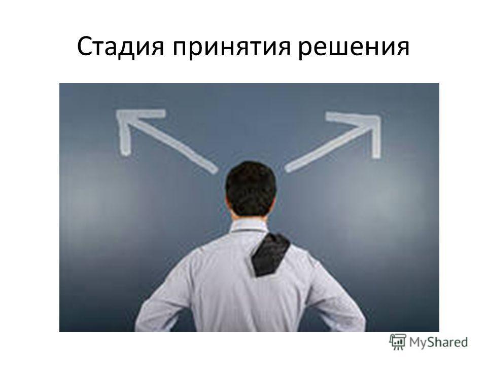 Стадия принятия решения