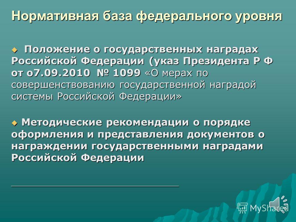 Управление образования администрации Осинского муниципального района Пермского края Рассмотрение наградных материалов от образовательных учреждений в 2013 году