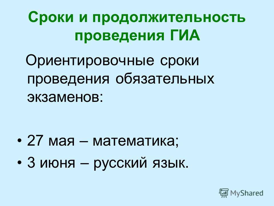 Сроки и продолжительность проведения ГИА Ориентировочные сроки проведения обязательных экзаменов: 27 мая – математика; 3 июня – русский язык.