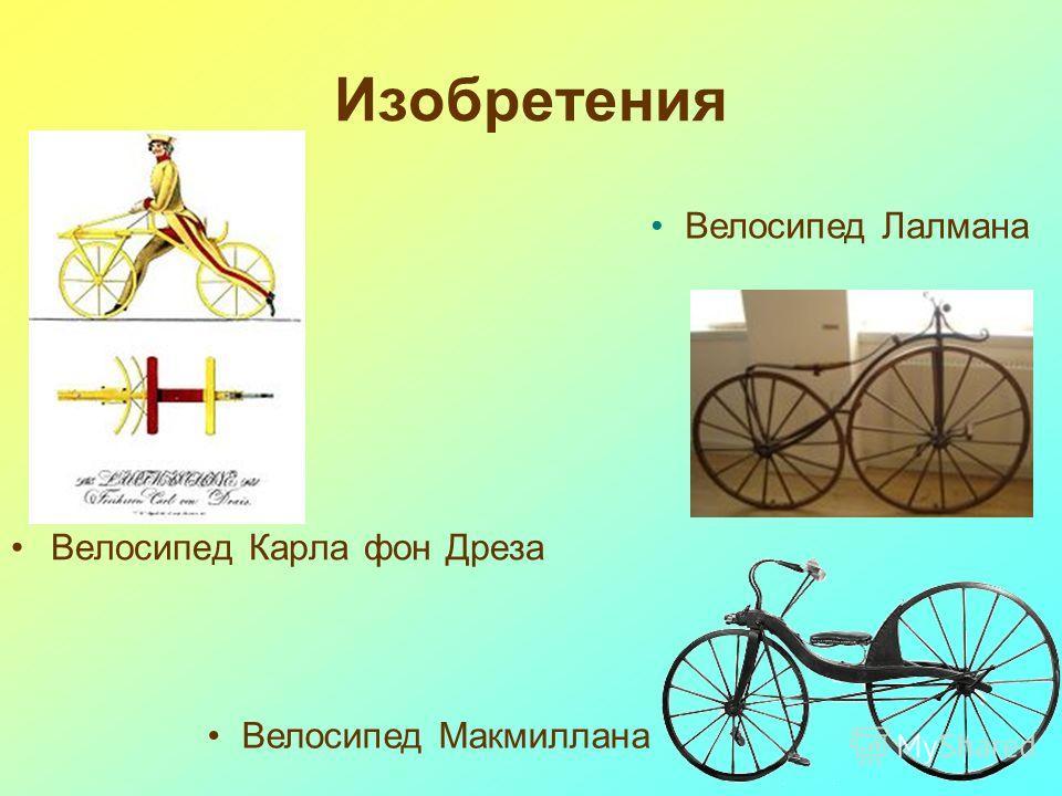 Изобретения Велосипед Карла фон Дреза Велосипед Макмиллана Велосипед Лалмана