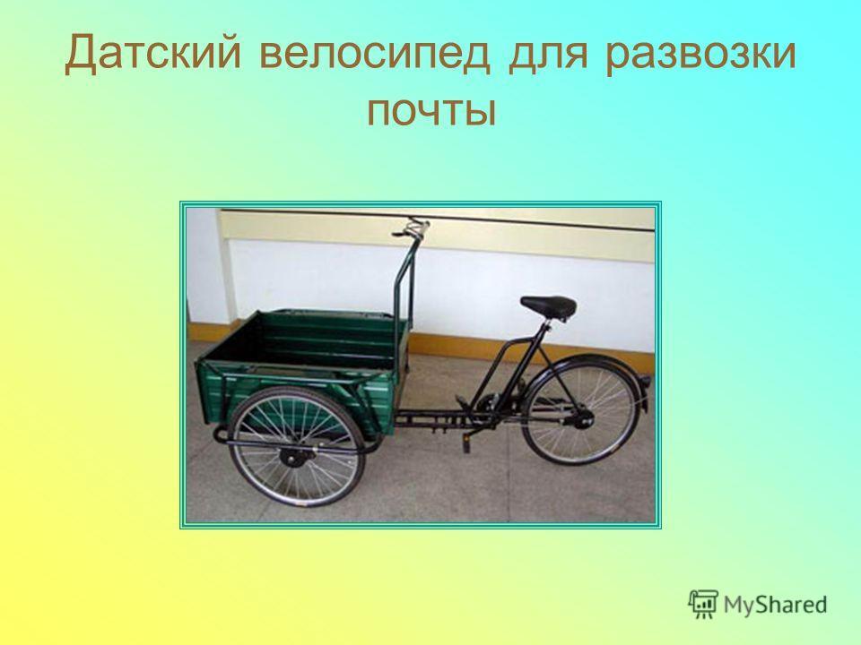 Датский велосипед для развозки почты