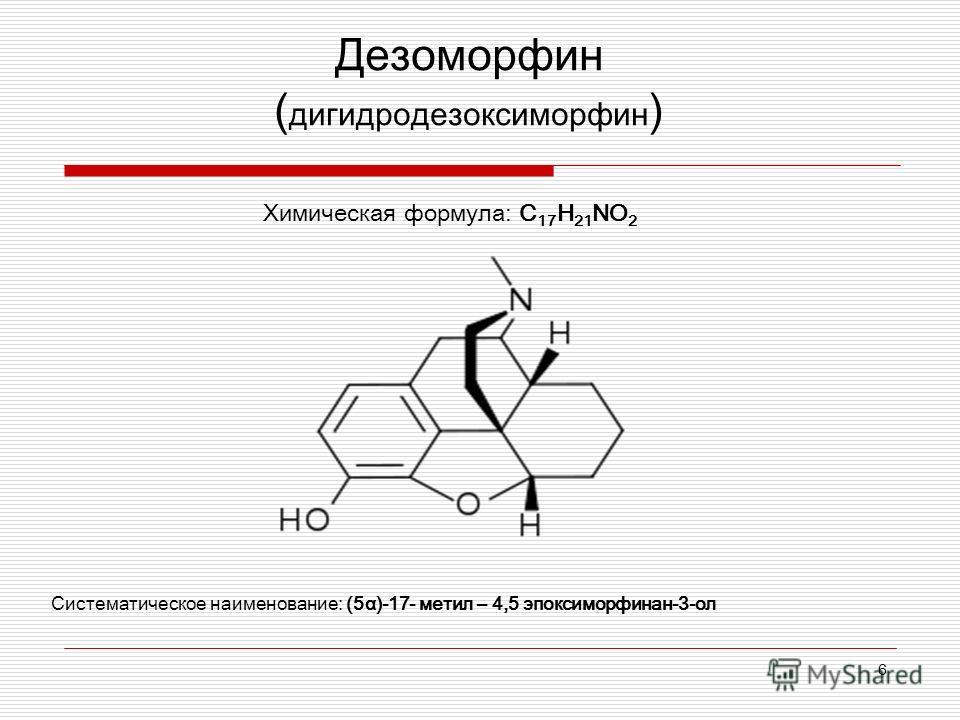 6 Дезоморфин ( дигидродезоксиморфин ) Систематическое наименование: (5α)-17- метил – 4,5 эпоксиморфинан-3-ол Химическая формула: C 17 H 21 NO 2