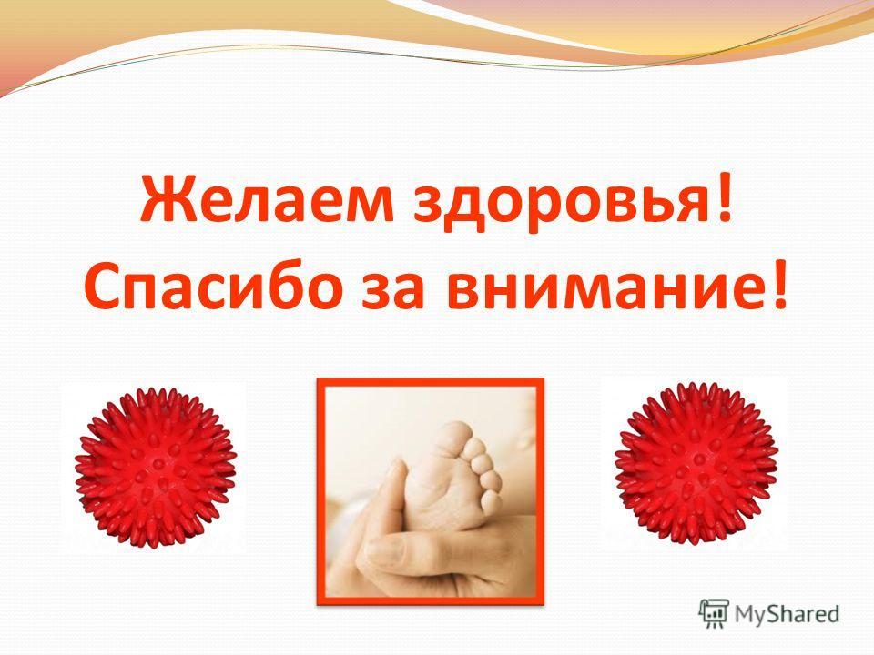 Желаем здоровья! Спасибо за внимание!