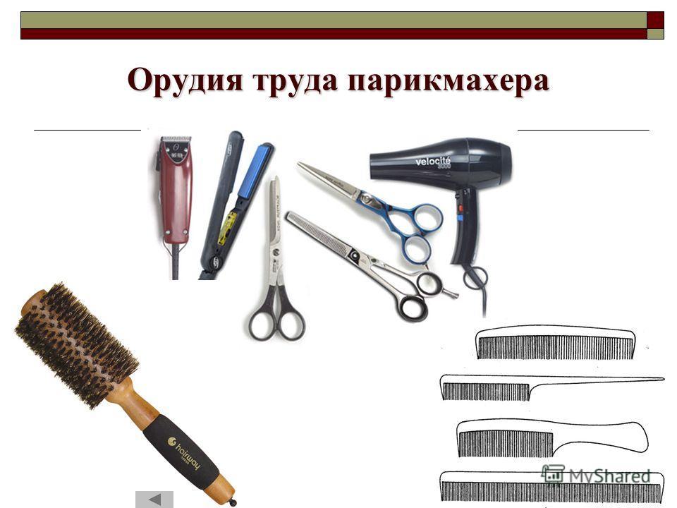 Орудия труда парикмахера