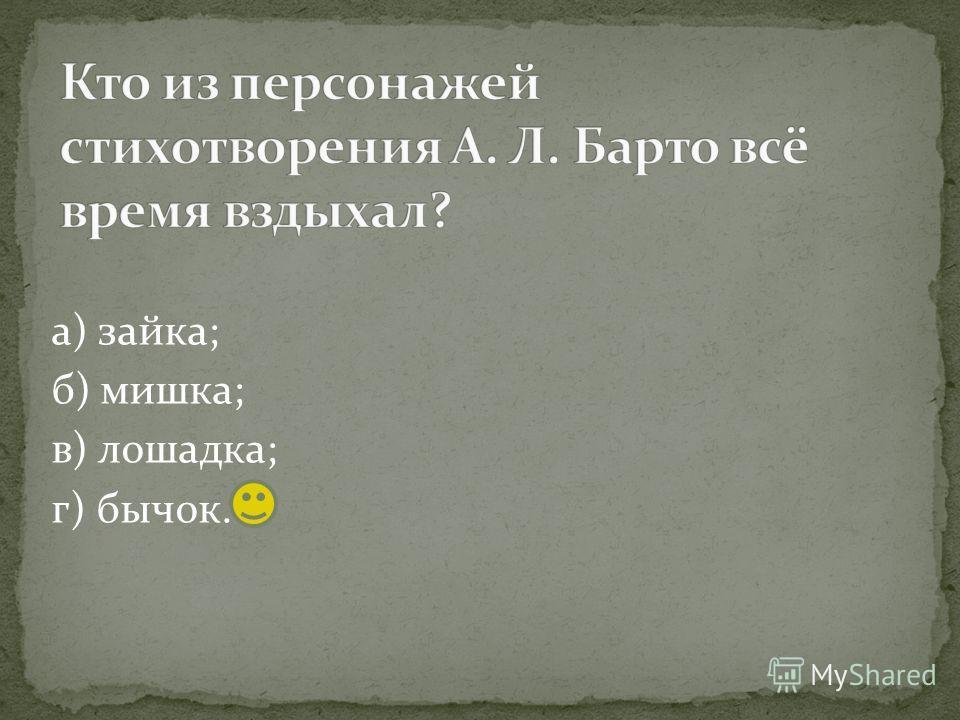 а) ворону; б) стрекозу; в) волка; г) мартышку.