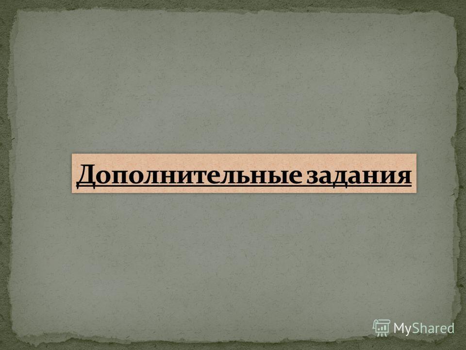 а) одно; б) два; в) три; г) четыре.