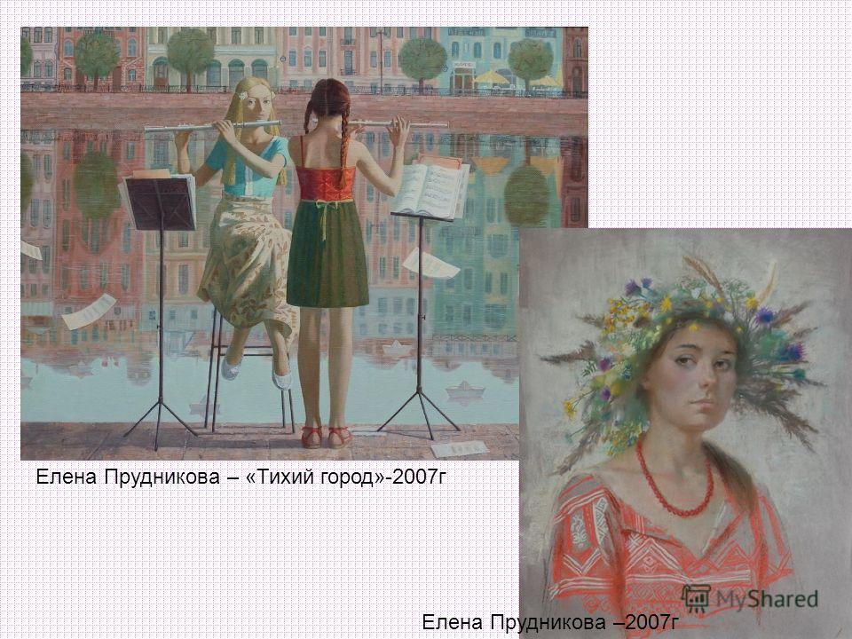 Елена Прудникова – «Тихий город»-2007г Елена Прудникова –2007г