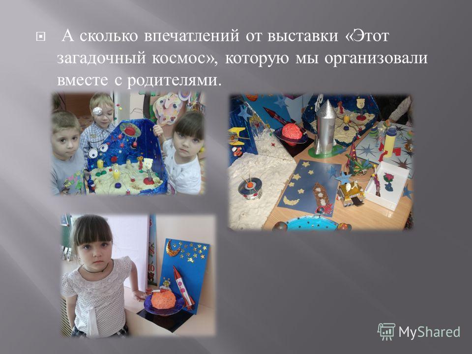 На протяжении всей недели у детей были тренировке в школе космонавтов и в итоге - они приняты в отряд космонавтов !