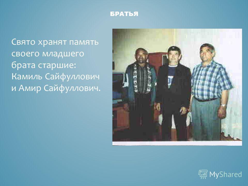БРАТЬЯ Свято хранят память своего младшего брата старшие: Камиль Сайфуллович и Амир Сайфуллович.