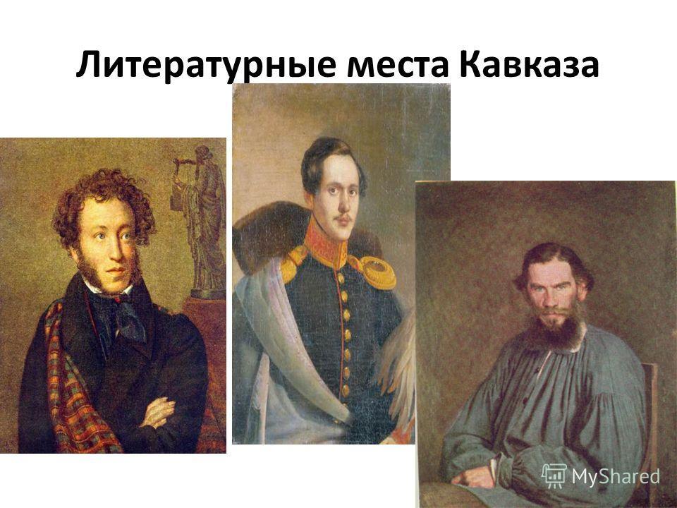 Литературные места Кавказа
