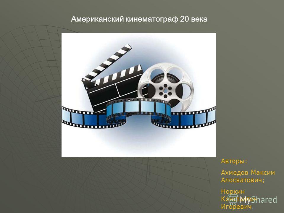 Американский кинематограф 20 века Авторы: Ахмедов Максим Алосватович; Норкин Константин Игоревич.