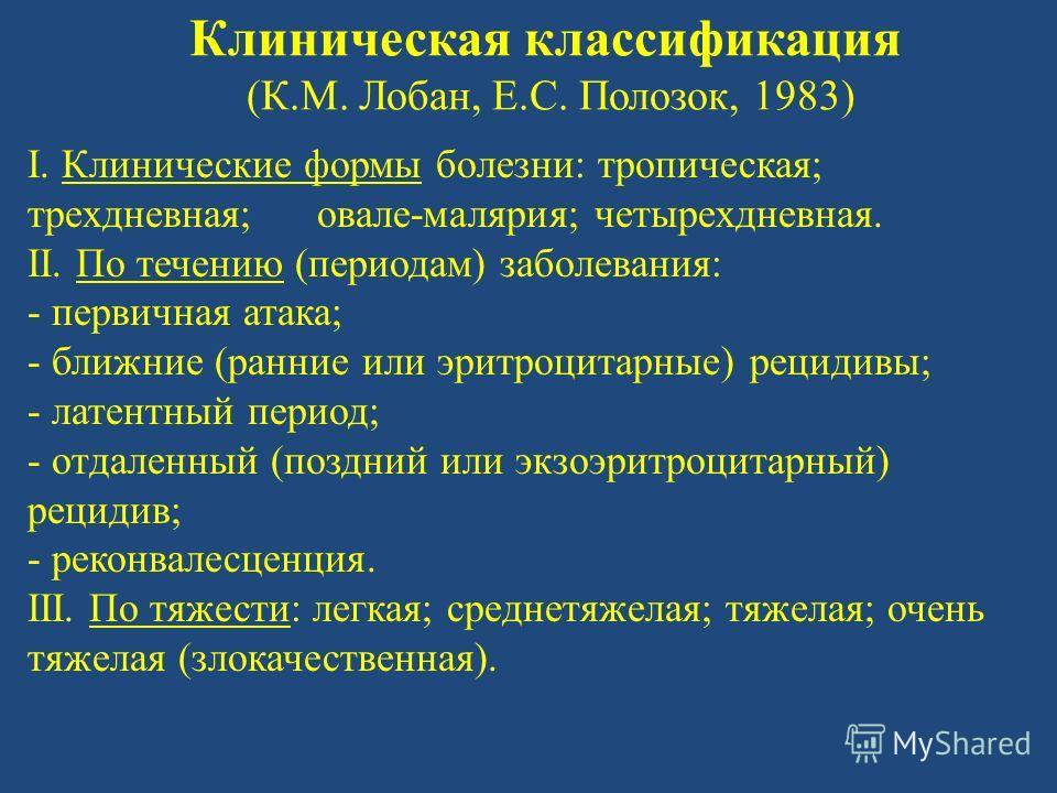 определение паразитов в организме человека