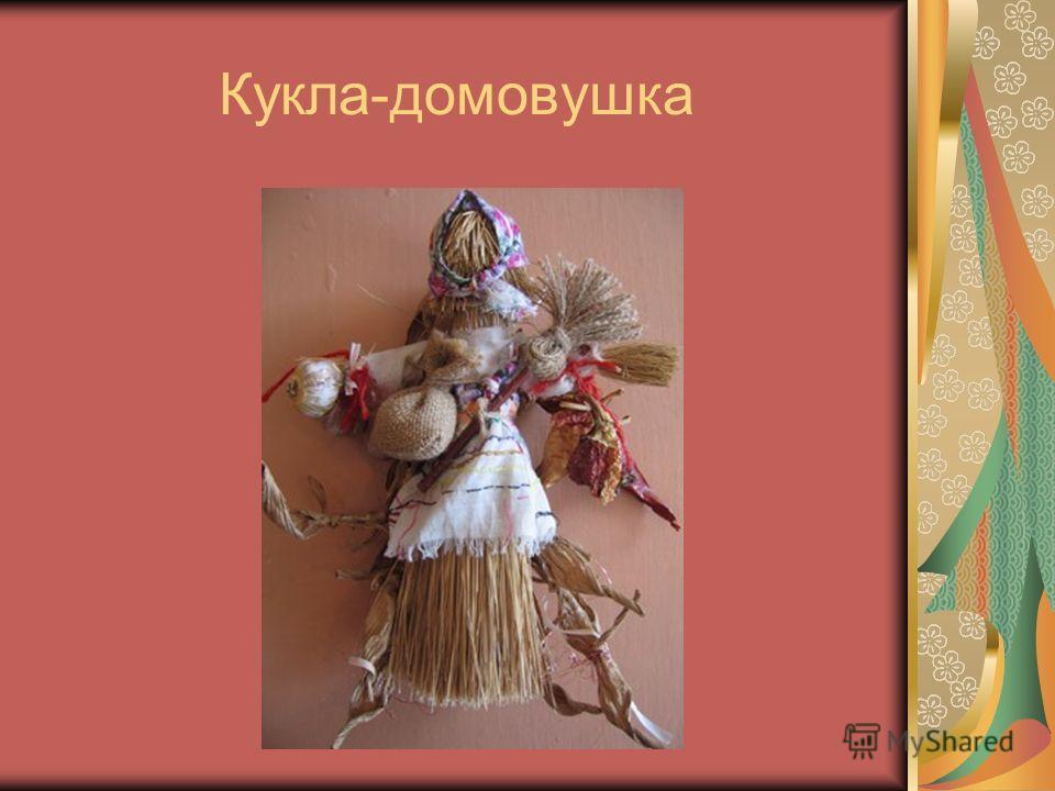 Кукла-домовушка