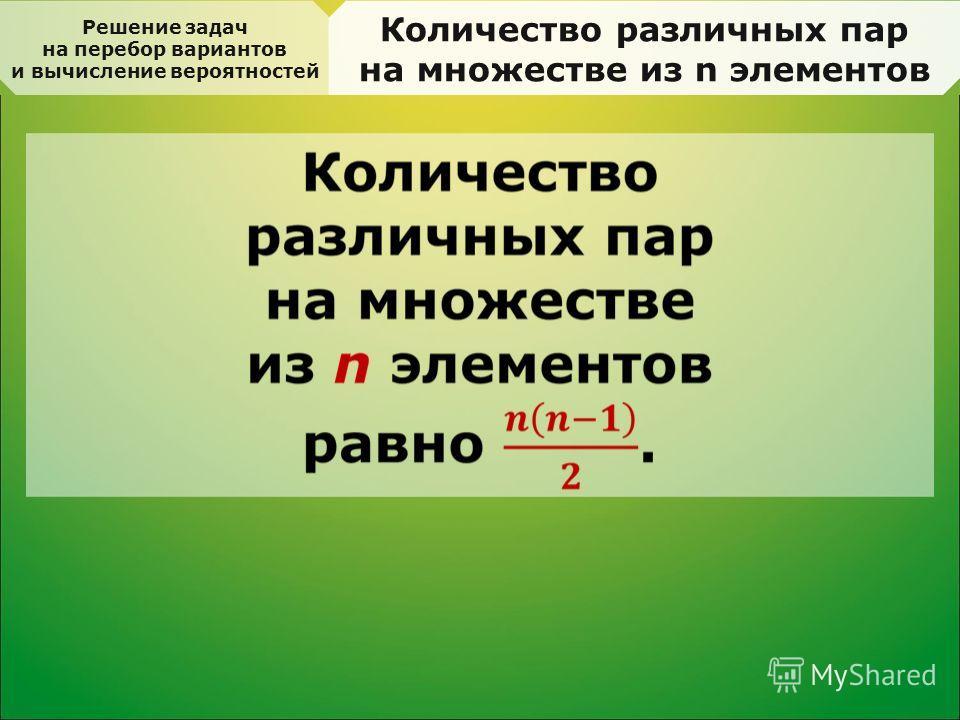 Решение задач на перебор вариантов и вычисление вероятностей Количество различных пар на множестве из n элементов