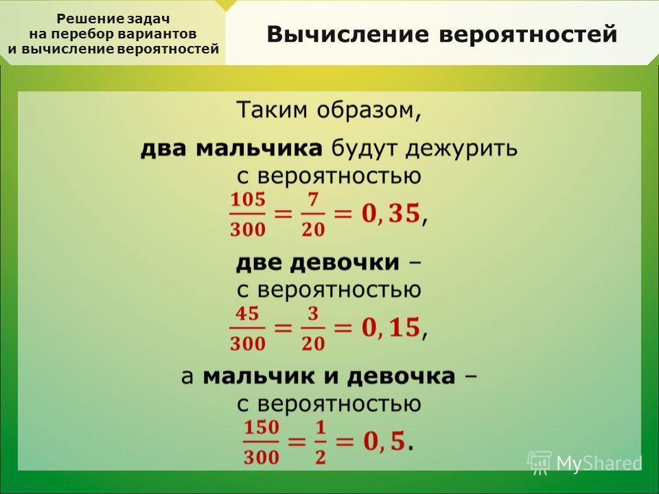 Решение задач на перебор вариантов и вычисление вероятностей Вычисление вероятностей