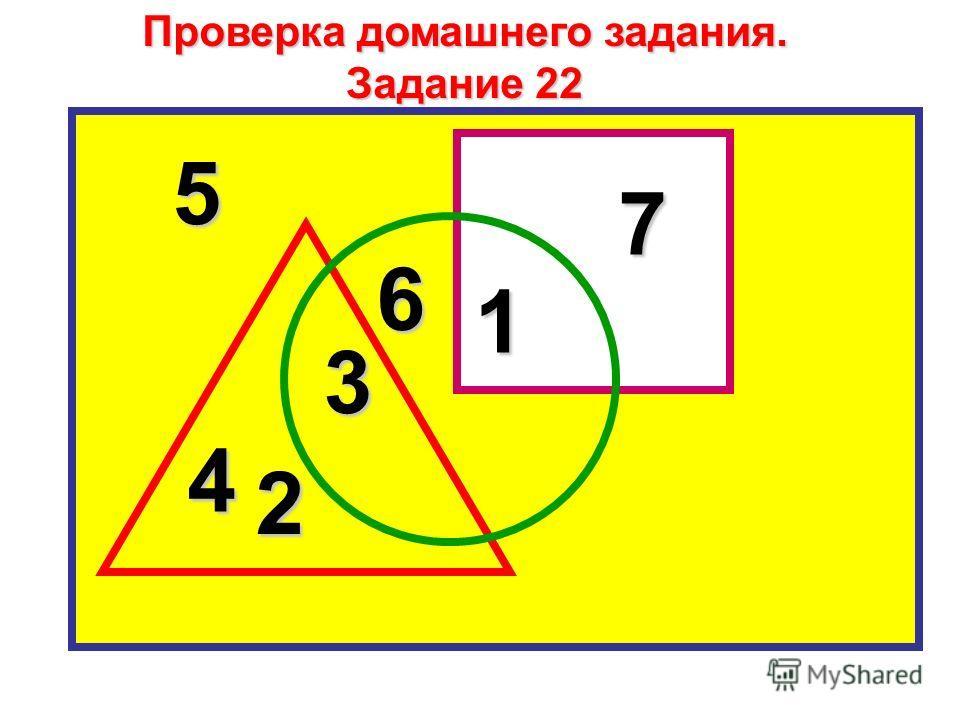 ЦЕЛЬ УРОКА: учить определять истинность сложных высказываний - с логическими связками «и» и «или»