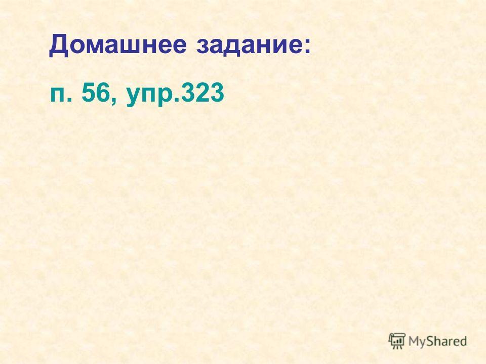 Домашнее задание: п. 56, упр.323